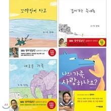 (그림일기장증정)꼬마 동화작가 전이수 그림책 1~4권 세트