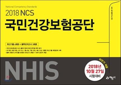 2018 NCS 국민건강보험공단 NHIS 최신기출+봉투모의고사