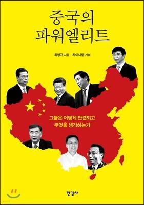 중국의 파워엘리트