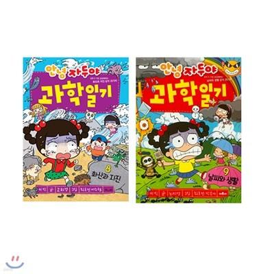 자두의 과학일기8-9 전2권/사은품증정