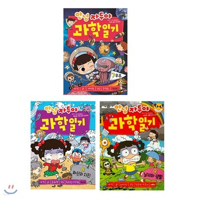자두의 과학일기7-9 전3권/사은품증정