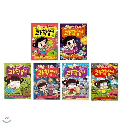 자두의 과학일기4-9 전6권/사은품증정