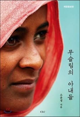 무슬림의 아내들