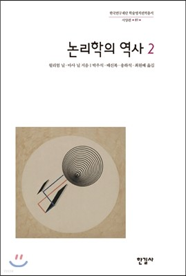 논리학의 역사 2