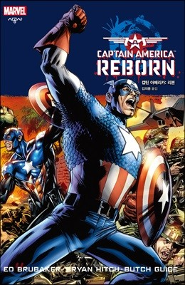 캡틴 아메리카 : 리본