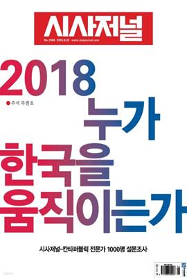 시사저널 2018년 09월호 1509호(추석특별호)