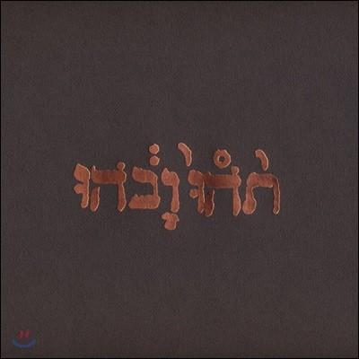 Godspeed You! Black Emperor (갓스피드 유! 블랙 엠퍼러) - Slow Riot For New Zero Kanada [LP]