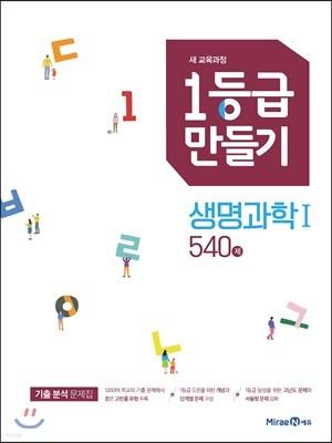1등급 만들기 생명과학1 540제 (2021년용)