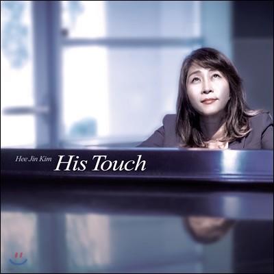 피아니스트 김희진 가스펠 연주앨범 'His Touch'
