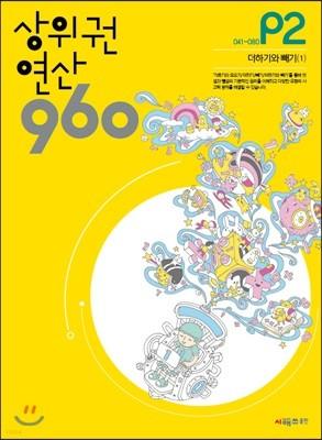 상위권연산960 P2