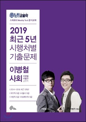 2019 난공불락 최근 5년 시행처별 기출문제 이병철 사회