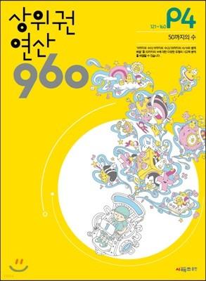 상위권연산960 P4