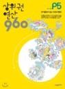 상위권연산960 P5