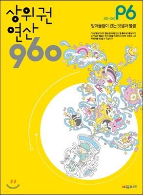 상위권연산960 P6