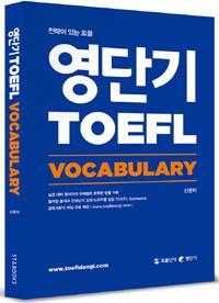 영단기 TOEFL VOCABULARY - 전략이 있는 토플 (외국어/2)