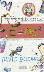 E=mc 2  (과학/양장/상품설명참조/2)
