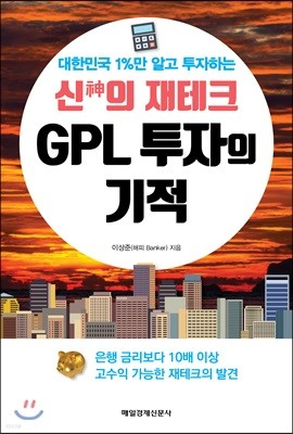 GPL 투자의 기적