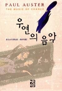 우연의 음악 (영미소설/양장/상품설명참조/2)
