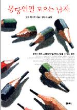 몽당연필 모으는 남자 (에세이/양장/상품설명참조/2)