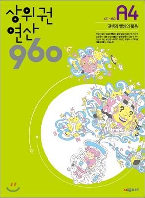 상위권연산960 A4