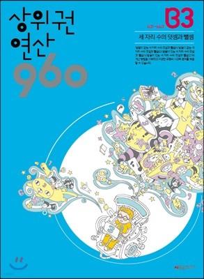 상위권연산960 B3