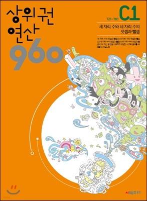 상위권연산960 C1