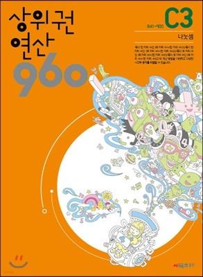 상위권연산960 C3