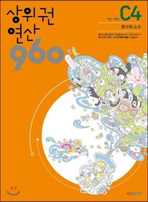 상위권연산960 C4