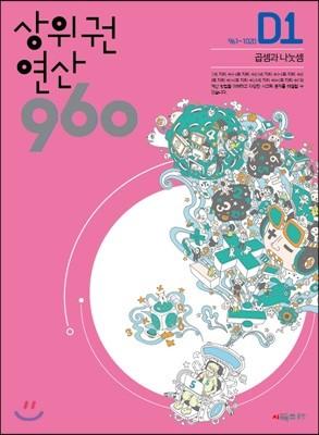 상위권연산960 D1