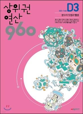 상위권연산960 D3