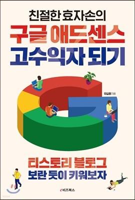 친절한효자손의 구글 애드센스 고수익자 되기