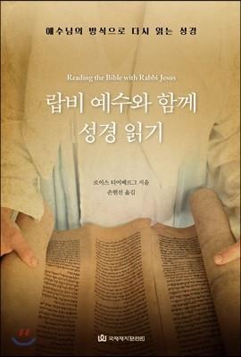 랍비 예수와 함께 성경 읽기