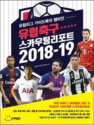 유럽축구 스카우팅 리포트 2018-19