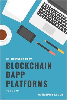 BLOCKCHAIN DAPP PLATFORMS FOR JEJU 1권