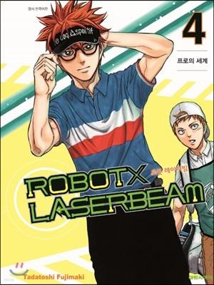 로봇X레이저빔 4