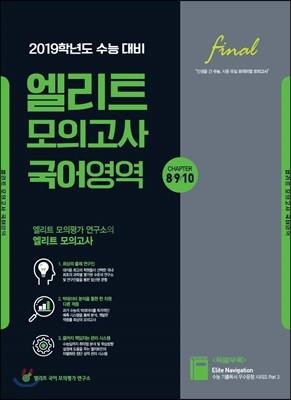 2019 엘리트 모의고사 국어영역 제8, 9, 10회