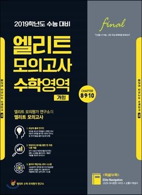2019 엘리트 모의고사 수학영역 (가)형 제8, 9, 10회