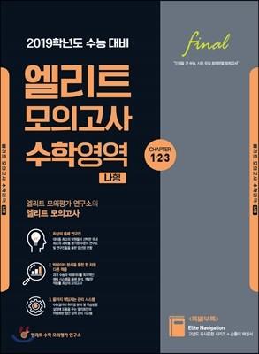 2019 엘리트 모의고사 수학영역 (나)형 제1, 2, 3회