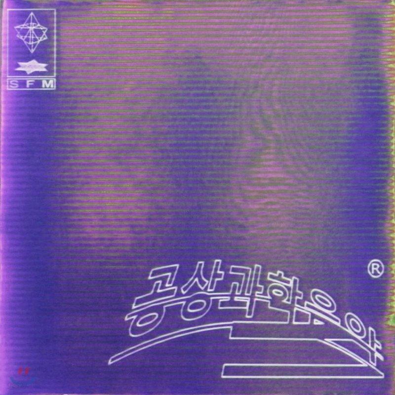 기리보이 (Giriboy) 5집 - 공상과학음악