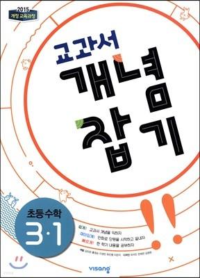 교과서 개념잡기 초등수학 3-1 (2019년)