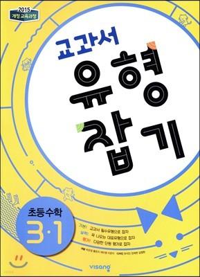 교과서 유형잡기 초등수학 3-1 (2019년)