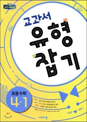 교과서 유형잡기 초등수학 4-1 (2019년)