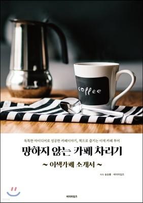 망하지않는 카페 차리기 : 이색카페소개서