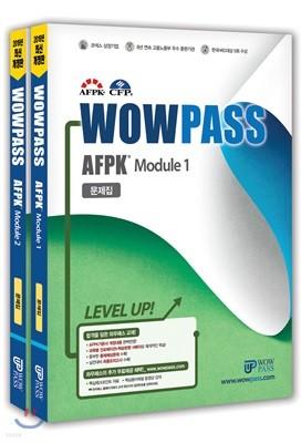2019 와우패스 AFPK 문제집 모듈 1,2 세트