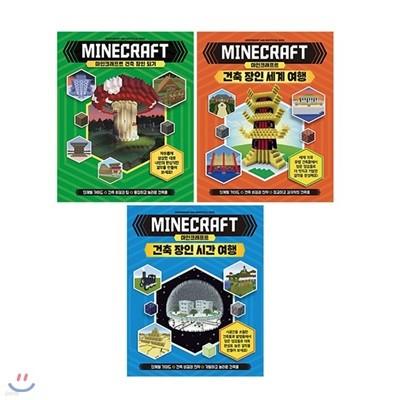 마인크래프트 건축 장인 시리즈 1-3권 세트-필통증정