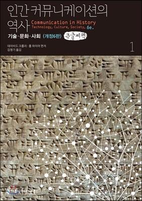 인간 커뮤니케이션의 역사, 기술·문화·사회 1 큰글씨책