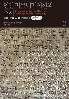 인간 커뮤니케이션의 역사, 기술·문화·사회 2 큰글씨책