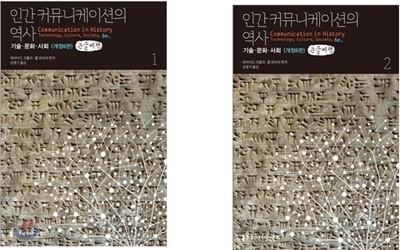 인간 커뮤니케이션의 역사, 기술·문화·사회 큰글씨책 세트