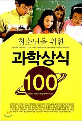 청소년을 위한 과학상식 100