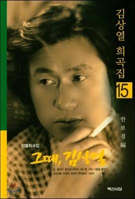 김상열 희곡집 15
